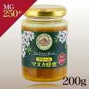 【山田養蜂場】クリームマヌカ蜂蜜 MG250+200g ギフト プレゼント 食べ物 食品 はちみつ 健康 人気 母の日 プレゼント