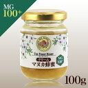 【山田養蜂場】クリームマヌカ蜂蜜 MG100+100g ギフト プレゼント 食べ物 食品 はちみつ 健康 人気 プレゼント