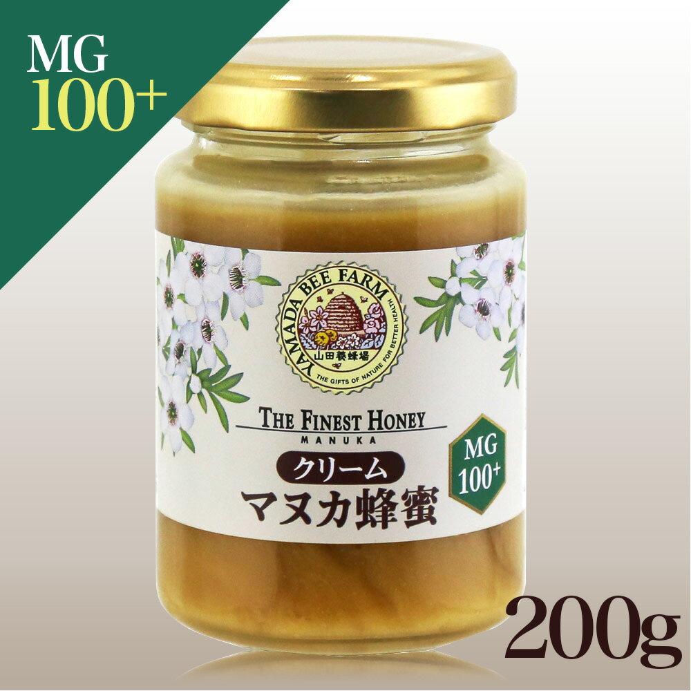 【山田養蜂場】クリームマヌカ蜂蜜 MG100+200g ギフト プレゼント 食べ物 食品 はちみつ 健康 人気 母の日 プレゼント