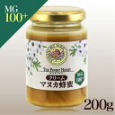 【山田養蜂場】クリームマヌカ蜂蜜 MG100+200g ギフト プレゼント 食べ物 食品 はちみつ 健康 人気 プレゼント