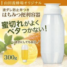 【山田養蜂場】便利容器 300g ギフト プレゼント 人気 プレゼント
