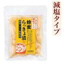 【山田養蜂場】蜂蜜らっきょ漬 減塩タイプ 100g