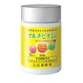 【山田養蜂場】マルチビタミン 得用ボトル入/約3ヵ月分・90粒入 ギフト プレゼント サプリメント 健康補助食品 健康 人気