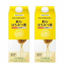 【山田養蜂場】飲むはちみつ酢<りんご味>500ml×2本