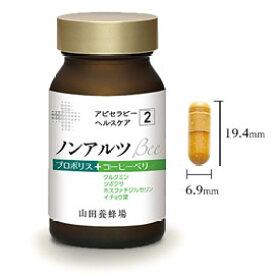 【山田養蜂場】【新発売】ノンアルツBee(90球入)