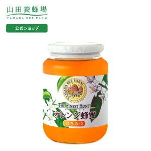 【山田養蜂場】オレンジ蜂蜜(メキシコ産) 1kgビン入食べ物 食品 はちみつ ハチミツ 健康 人気 お歳暮 ギフト プレゼント 母の日 父の日