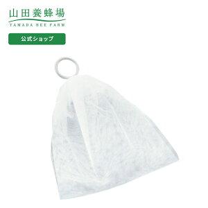 【山田養蜂場】泡立てネット 1個 ギフト プレゼント 人気 健康 御中元 お中元