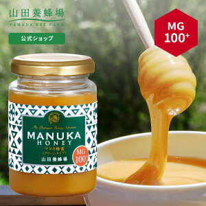 【山田養蜂場】 マヌカ蜂蜜 MG100+ ( クリームタイプ ) 200g はちみつ ハチミツ マヌカハニー 食べ物 食品 健康 抗菌 活性 人気 注目 話題 イガイガ ケア 父 母 両親 お取り寄せグルメ ギフト 贈答