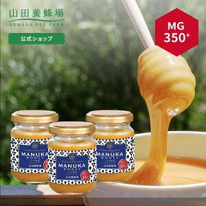【山田養蜂場】 マヌカ蜂蜜 MG350+ ( クリームタイプ ) 100g 【3本セット】 はちみつ ハチミツ マヌカハニー 食べ物 食品 健康 抗菌 活性 人気 注目 話題 イガイガ ケアお取り寄せグルメ ギフト