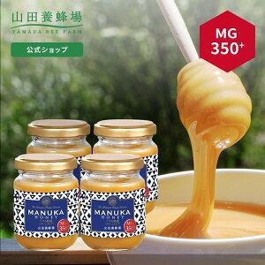 【山田養蜂場】 マヌカ蜂蜜 MG350+ ( クリームタイプ ) 100g 【4本セット】 はちみつ ハチミツ マヌカハニー 食べ物 食品 健康 抗菌 活性 人気 注目 話題 イガイガ ケアお取り寄せグルメ ギフト