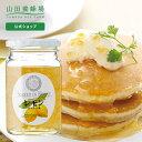 【山田養蜂場】レモンはちみつ漬 450g入 ギフト プレゼント 食べ物 食品 はちみつ 健康 人気 健康 お取り寄せグルメ …