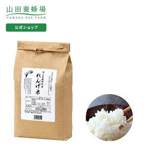 【山田養蜂場】れんげ米 【白米】3kg 米 ごはん ギフト プレゼント 食べ物 食品 人気 健康 お取り寄せグルメ 高級 有機 もちもち 母の日 父の日