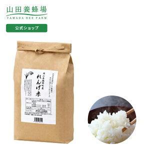 【山田養蜂場】れんげ米 【白米】5kg 米 ごはん ギフト プレゼント 食べ物 食品 人気 健康 お取り寄せグルメ 高級 有機 もちもち 母の日 父の日