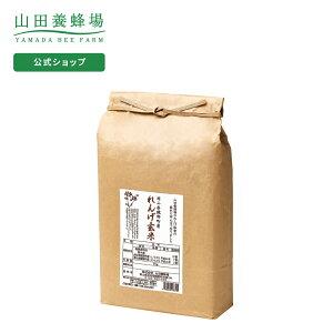 【山田養蜂場】れんげ米 【玄米】5kg 米 ごはん ギフト プレゼント 食べ物 食品 人気 健康 お取り寄せグルメ 高級 有機 もちもち 母の日 父の日