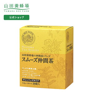 【山田養蜂場】スムーズ仲間茶 3.8g×30包入 ギフト プレゼント お茶 食品 人気 健康 母の日 父の日