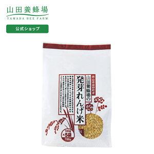 【山田養蜂場】発芽れんげ米 700g(140g×5包) 米 ごはん ギフト プレゼント 食べ物 食品 人気 健康 お取り寄せグルメ 高級 有機 もちもち 母の日 父の日