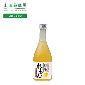 【山田養蜂場】蜂蜜れもんドリンク 500ml ギフト プレゼント 食品 健康 人気 健康 お取り寄せグルメ 高級 母の日 父の日