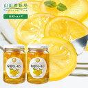 【山田養蜂場】 輪切りレモンはちみつ漬 <420g×2本> はちみつ 果実漬け スライス レモネード 砂糖不使用 食べ物 食…