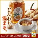 【山田養蜂場】しょうがはちみつ漬 200g