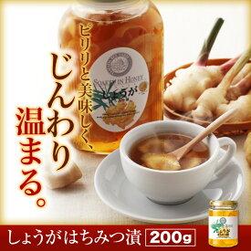 【山田養蜂場】しょうがはちみつ漬 200g ギフト プレゼント 食べ物 食品 はちみつ 健康 人気 プレゼント