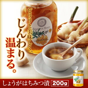 【山田養蜂場】しょうがはちみつ漬 200g ギフト プレゼント 食べ物 食品 はちみつ 健康 人気