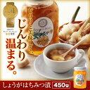 【山田養蜂場】しょうがはちみつ漬 450g ギフト プレゼント 食べ物 食品 はちみつ 健康 人気 母の日 プレゼント