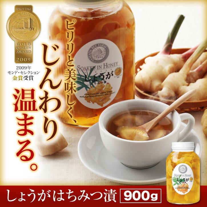 【山田養蜂場】しょうがはちみつ漬 900g ギフト プレゼント 食べ物 食品 はちみつ 健康 人気