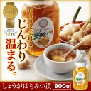 【山田養蜂場】しょうがはちみつ漬 900g ギフト プレゼント 食べ物 食品 はちみつ 健康 人気 プレゼント