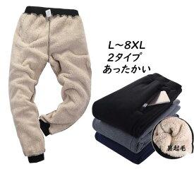 裏ボア スウェットパンツ メンズ レディース カップルペア 冬厚手 裏起毛スウェットパンツ 2タイプ リラックス ジョガーパンツ ロングルームウェア 部屋着 あったか 暖パン イージーパンツ