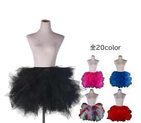 チュチュスカート 大人 チュール シフォン ふわふわスカート ふんわり パニエ フレア コス チューム ダンス衣装 舞台撮影 二次会 ドレス 全20色