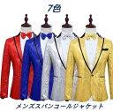 7色 男性用スパンコールジャケット メンズテーラード タキシード 結婚式 舞台ダンスウェア ヒップホップ ジャズ…