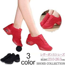 ダンスシューズ レディースシューズ ダンス靴 歩きやすい スニーカー ヒップホップ ダイエット ジャズ エアロビクス 通気性 大きいサイズ バレエ