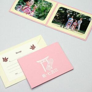 写真台紙 ペーパー フォトフレーム 祝・七五三/鳥居・千歳飴 Lサイズ (89×127mm) 2面ヨコ ピンク