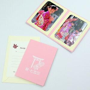 写真台紙 ペーパー フォトフレーム 祝・七五三/鳥居・千歳飴 2Lサイズ (127×178mm) 2面タテ ピンク