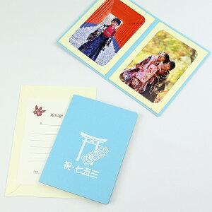 写真台紙 ペーパー フォトフレーム 祝・七五三/鳥居・千歳飴 Lサイズ (89×127mm) 2面タテ ブルー