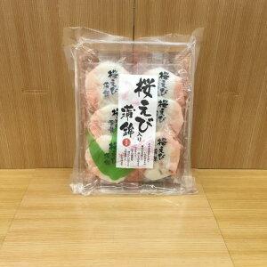 桜えび入りかまぼこ(6枚入り)【お好みでわさび醤油やマヨネーズをつけても楽しめます】