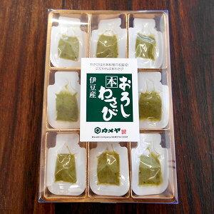 おろし本わさび(個包装)【伊豆産の新鮮なわさびを使用した本場の味】