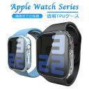 【画面保護】Apple Watch7 透明ケース クリア applewatch 7カバー フィルム applewatch series7ケース 45mm/41mmカバ…
