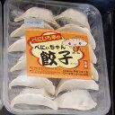 べにぃちゃん餃子 (にんにくなし)50個入