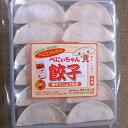 柚子こしょうねぎ餃子100個入