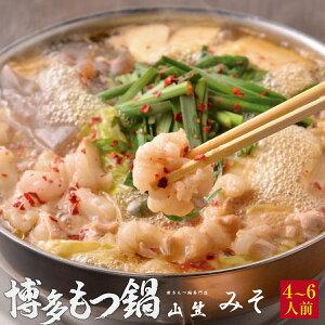 博多もつ鍋 みそ味 あじわいセット 4〜6人前 ちゃんぽん麺 国産牛 お取り寄せ