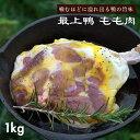 農家直売【最上鴨 骨付きもも肉 1kg以上 4枚以上】 国産 山形県 大蔵村産 生産責任者 加藤貴也 受注生産品 11〜1月は…