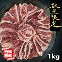 品薄お一人様1点まで【鴨切り出し肉 1kg むね もも スライスミックス】送料無料 購入特典多数 鴨のお肉屋さん 大人気 …