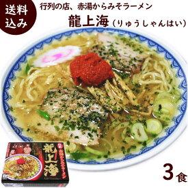 ラーメン 送料無料 赤湯からみそラーメン 龍上海 (りゅうしゃんはい) 3食入 生ラーメン(麺140g ス-プ80g 辛味噌12g)×3 計3食 辛みそ 辛味噌 からみそ