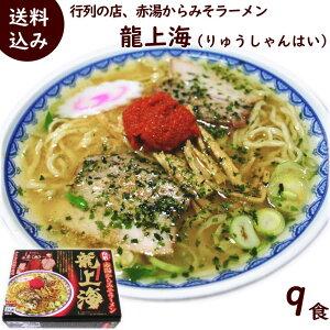 ラーメン 送料無料 赤湯からみそラーメン 龍上海 (りゅうしゃんはい) 9食入 生ラーメン(麺140g×3 ス-プ80g×3 辛味噌12g×3)×3セット 計9食 辛みそ 辛