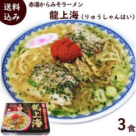 アイランド食品 赤湯からみそラーメン 龍上海 (りゅうしゃんはい) 3食入(麺140g ス-プ80g 辛味噌12g)×3