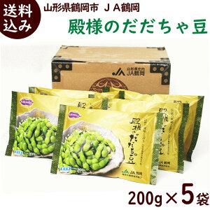 冷凍 枝豆 だだちゃ豆 送料無料 JA鶴岡 殿様のだだちゃ豆 200g×5袋 だだちゃ 殿様 鶴岡 特産