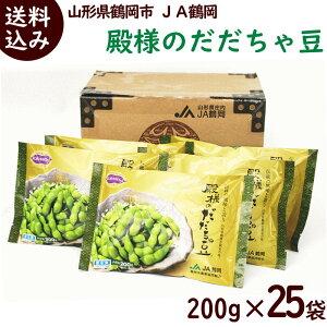 冷凍 枝豆 だだちゃ豆 送料無料 JA鶴岡 殿様のだだちゃ豆 200g×25袋 だだちゃ 殿様 鶴岡 特産