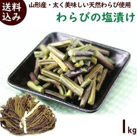 山菜 わらび 送料無料 山形県産 わらびの塩漬け 1kg