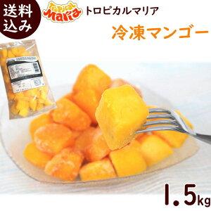 冷凍フルーツ 業務用 冷凍マンゴー 送料無料 冷凍マンゴー 500g×3袋 1.5kg 冷凍 トロピカルマリア マンゴー スムージー ジュース アップルマンゴー マンゴージュース